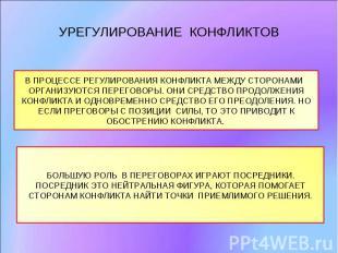 УРЕГУЛИРОВАНИЕ КОНФЛИКТОВ В ПРОЦЕССЕ РЕГУЛИРОВАНИЯ КОНФЛИКТА МЕЖДУ СТОРОНАМИ ОРГ