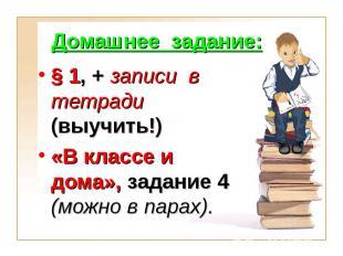 Домашнее задание: § 1, + записи в тетради (выучить!)«В классе и дома», задание 4