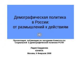 Демографическая политика в России:от размышлений к действиям Презентация публика