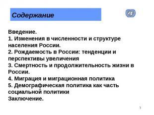 Содержание Введение.1. Изменения в численности и структуре населения России. 2.