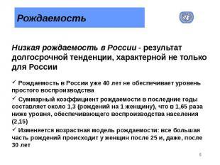 Рождаемость Низкая рождаемость в России - результат долгосрочной тенденции, хара