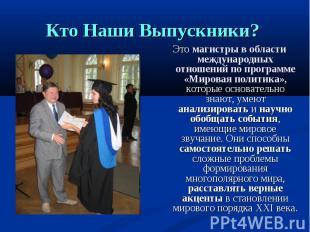 Кто Наши Выпускники? Это магистры в области международных отношений по программе
