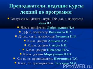 Преподаватели, ведущие курсы лекций по программе: Заслуженный деятель науки РФ,