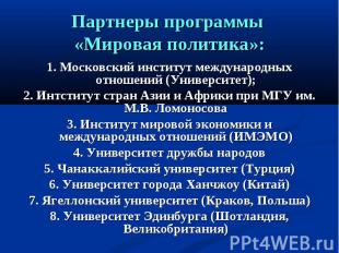 Партнеры программы «Мировая политика»: 1. Московский институт международных отно