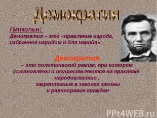 Демократия Линкольн: Демократия – это «правление народа, избранное народом и для