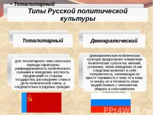 Типы Русской политической культуры ТоталитарныйДля тоталитарного типа советского