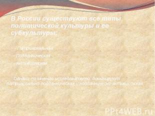 В России существуют все типы политической культуры и ее субкультуры: - Патриарха