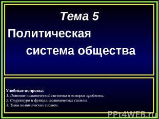 Тема 5Политическая система общества Учебные вопросы:1. Понятие политической сист