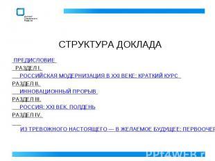 СТРУКТУРА ДОКЛАДА ПРЕДИСЛОВИЕ РАЗДЕЛ I. РОССИЙСКАЯ МОДЕРНИЗАЦИЯ В XXI ВЕКЕ: КРАТ