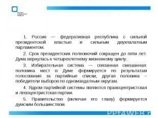 1. Россия — федеративная республика с сильной президентской властью и сильным дв