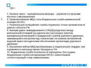 5. Низовое звено – муниципальная милиция – управляется органами местного самоупр