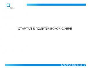 СТАРТАП В ПОЛИТИЧЕСКОЙ СФЕРЕ