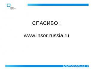 СПАСИБО !www.insor-russia.ru