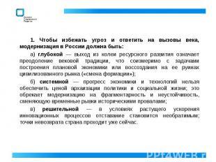 1. Чтобы избежать угроз и ответить на вызовы века, модернизация в России должна