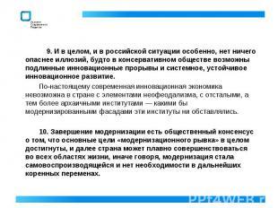 9. И в целом, и в российской ситуации особенно, нет ничего опаснее иллюзий, будт
