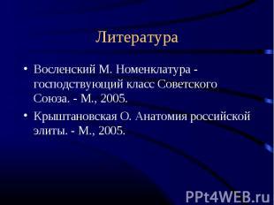 Литература Восленский М. Номенклатура - господствующий класс Советского Союза. -