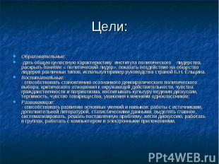 Цели: Образовательные: -дать общую целостную характеристику института политическ