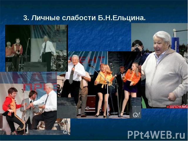 3. Личные слабости Б.Н.Ельцина.
