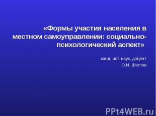 «Формы участия населения в местном самоуправлении: социально-психологический асп