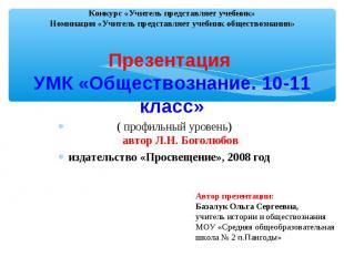 Презентация УМК «Обществознание. 10-11 класс» ( профильный уровень) автор Л.Н. Б