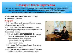 Базалук Ольга Сергеевна, учитель истории и обществознания муниципального общеобр