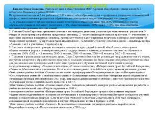 Краткие сведения об авторе Базалук Ольга Сергеевна, учитель истории и обществозн