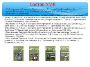 Состав УМК 1. Учебно-методический комплекс «Обществознание» (10-11 классы) ( про