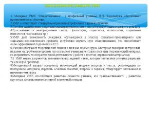 """Обоснование выбора УМК Материал УМК """"Обществознание"""" ( профильный уровень) Л.Н."""