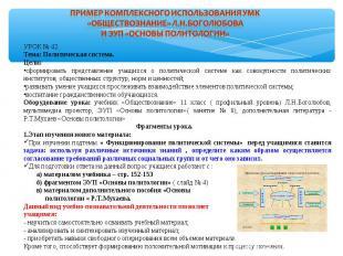 Пример комплексного использования УМК «Обществознание» Л.Н.Боголюбова и ЭУП «Осн