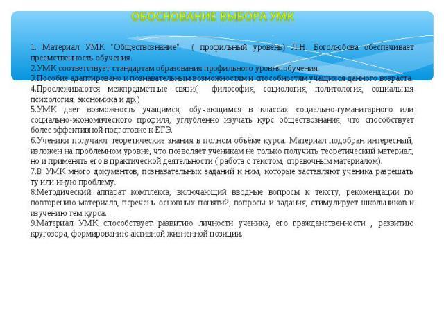 Обоснование выбора УМК Материал УМК