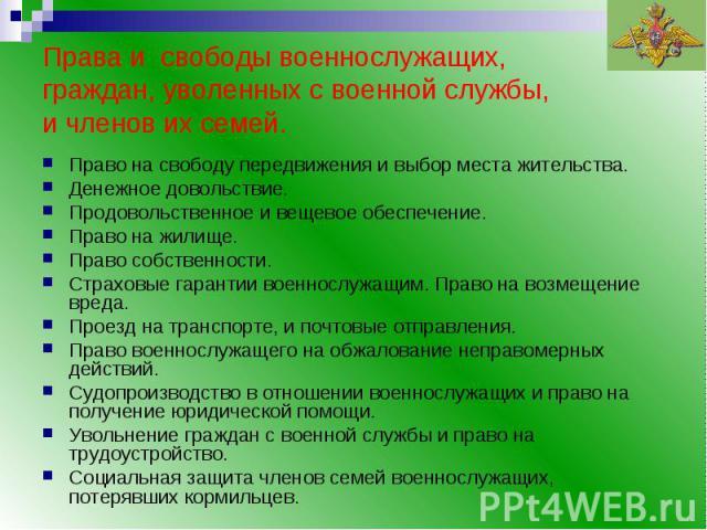 нарощенные устав положение о правах и обязанностях 6 букв знаю лично мужчин