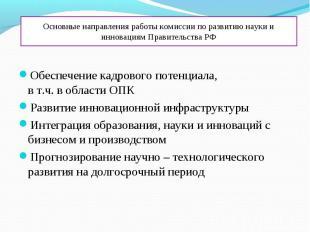 Основные направления работы комиссии по развитию науки и инновациям Правительств