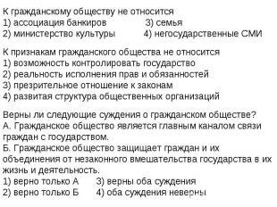 К гражданскому обществу не относится1) ассоциация банкиров 3) семья2) министерст