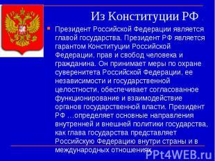Из Конституции РФ Президент Российской Федерации является главой государства. Пр