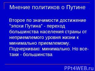 """Мнение политиков о Путине Второе по значимости достижение """"эпохи Путина"""" - перех"""