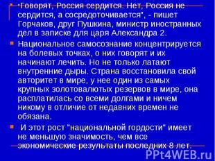 """""""Говорят, Россия сердится. Нет, Россия не сердится, а сосредоточивается"""", - пише"""
