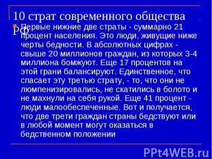 10 страт современного общества РФ Первые нижние две страты - суммарно 21 процент