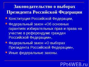 Законодательство о выборах Президента Российской Федерации Конституция Российско