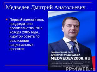 Медведев Дмитрий Анатольевич Первый заместитель председателя правительства РФ с