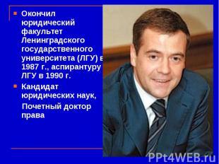 Окончил юридический факультет Ленинградского государственного университета (ЛГУ)