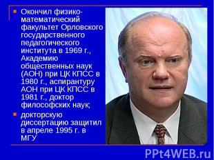 Окончил физико-математический факультет Орловского государственного педагогическ