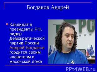 Богданов Андрей Кандидат в президенты РФ, лидер Демократической партии России Ан