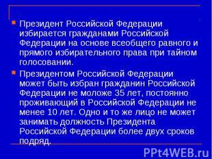 Президент Российской Федерации избирается гражданами Российской Федерации на осн