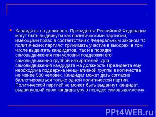 Кандидаты на должность Президента Российской Федерации могут быть выдвинуты как