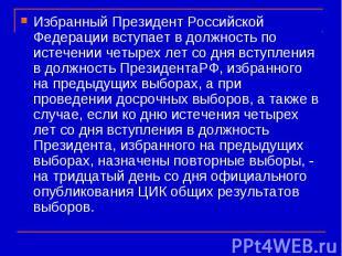 Избранный Президент Российской Федерации вступает в должность по истечении четыр