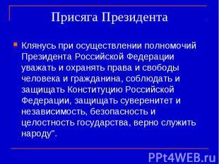 Присяга Президента Клянусь при осуществлении полномочий Президента Российской Фе