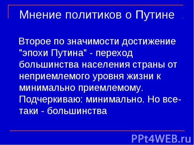 Мнение политиков о Путине Второе по значимости достижение