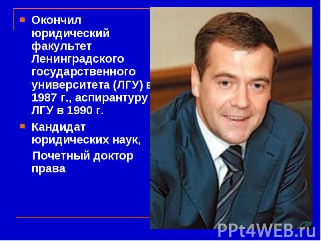 Окончил юридический факультет Ленинградского государственного университета (ЛГУ) в 1987 г., аспирантуру ЛГУ в 1990 г. Кандидат юридических наук, Почетный доктор права