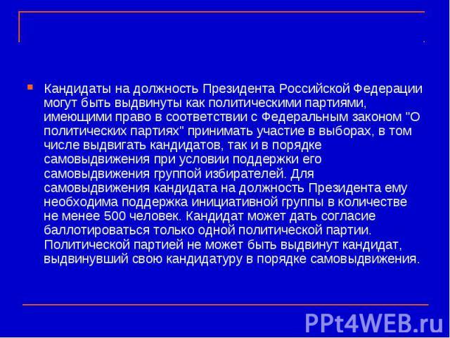 Кандидаты на должность Президента Российской Федерации могут быть выдвинуты как политическими партиями, имеющими право в соответствии с Федеральным законом