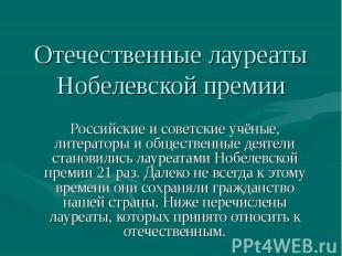 Отечественные лауреаты Нобелевской премии Российские и советские учёные, литерат